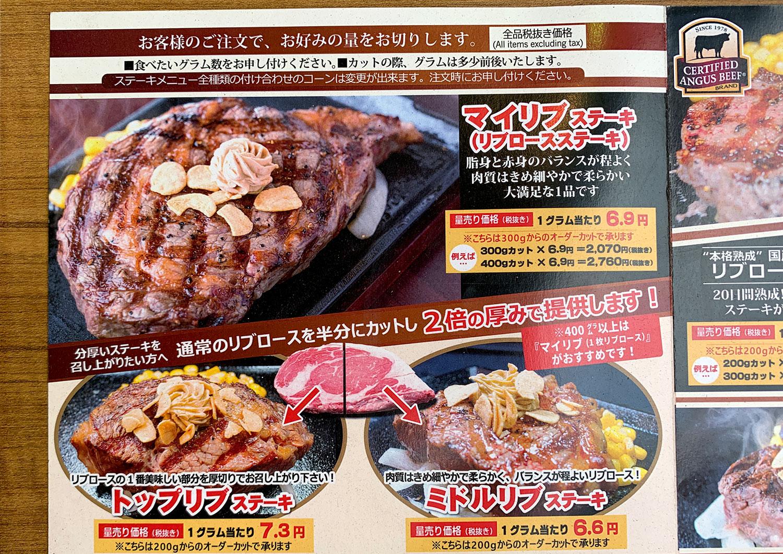 いきなりステーキ 誕生日 USリブロース 無料 プレゼント