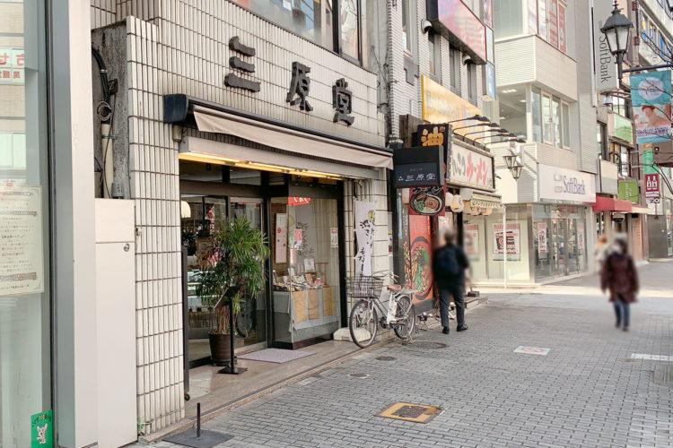 池袋の和菓子店『三原堂』へ行ってみた!