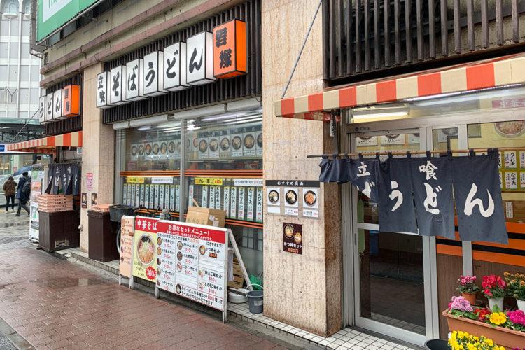 『君塚』は昭和57年創業の老舗そばうどん屋