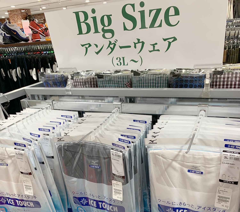池袋 サカゼン 大きいサイズ 服 靴 衣類 メンズ