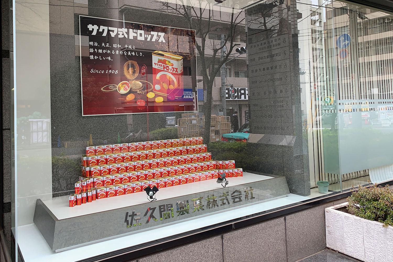 佐久間製菓株式会社 池袋 本社 サクマ式ドロップス