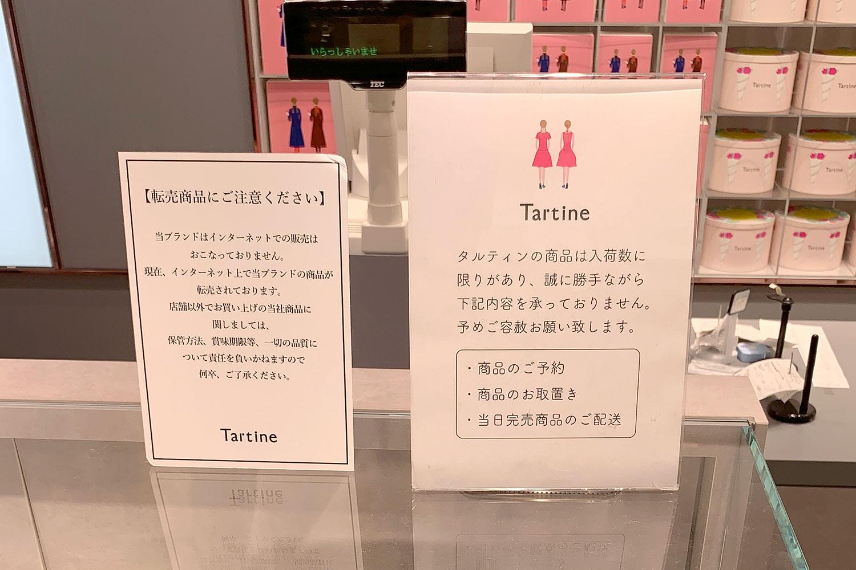 池袋 タルティン 東武 限定 人気