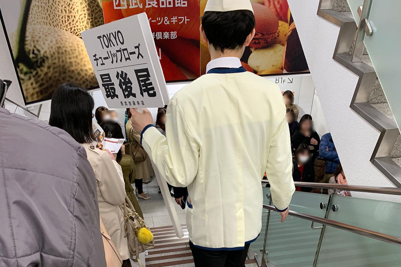 TOKYOチューリップローズ 行列 混雑