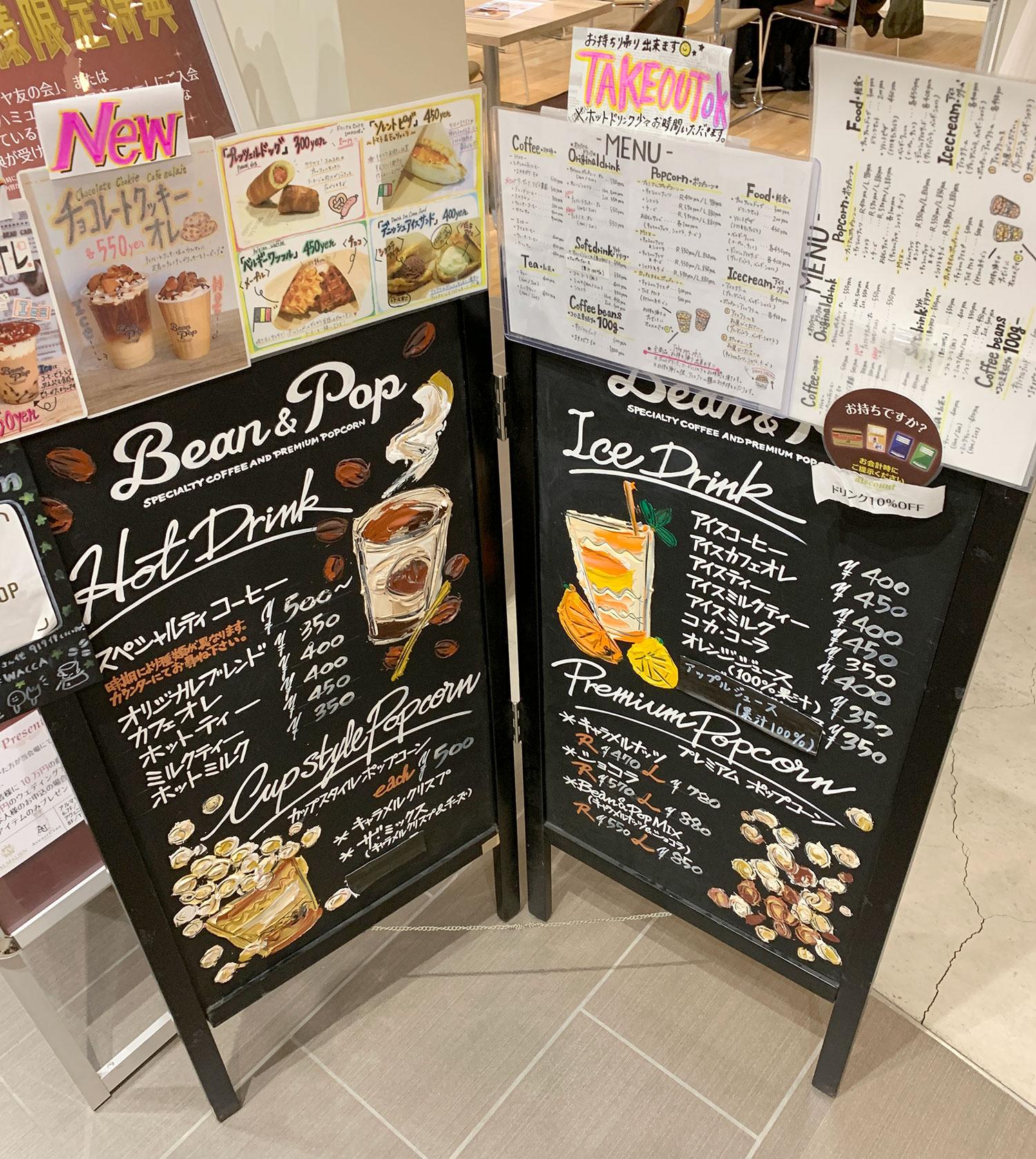 池袋 WACCA Bean&Pop ビーンポップ 喫茶店