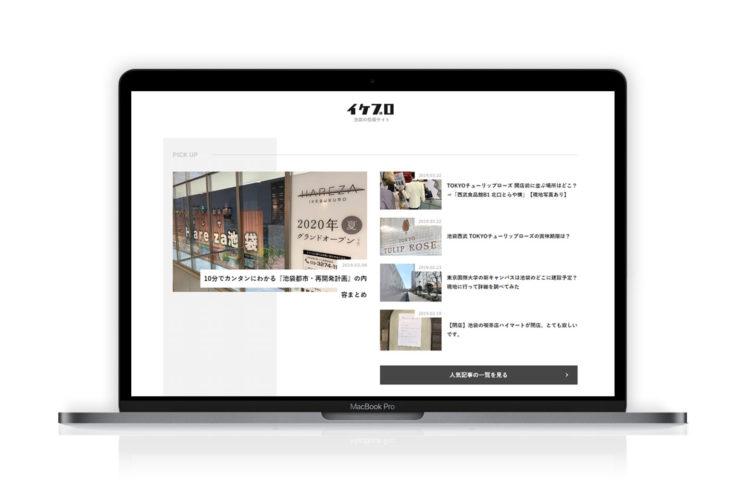 イケブロの新しいウェブサイトデザイン 制作におけるコンセプトやウラ話