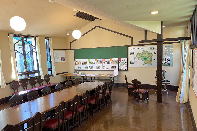 自由学園 明日館 PR 展示室