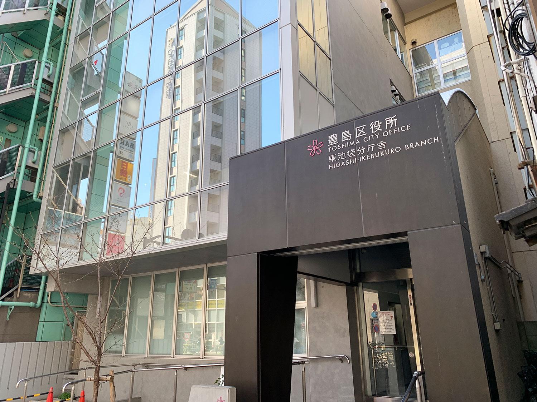豊島区役所 東池袋分庁舎