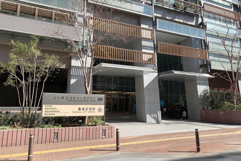 池袋 豊島区役所 イケブロ ウェブサイト デザイン モチーフ