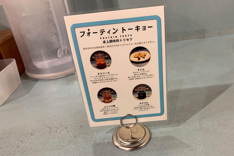 フォーティントーキョー Pho Thin Tokyo 牛肉フォー