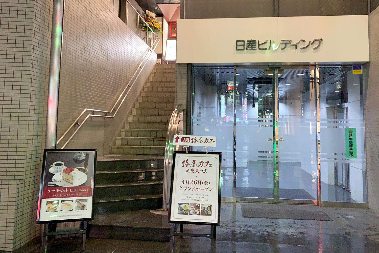 椿屋カフェ 池袋東口店