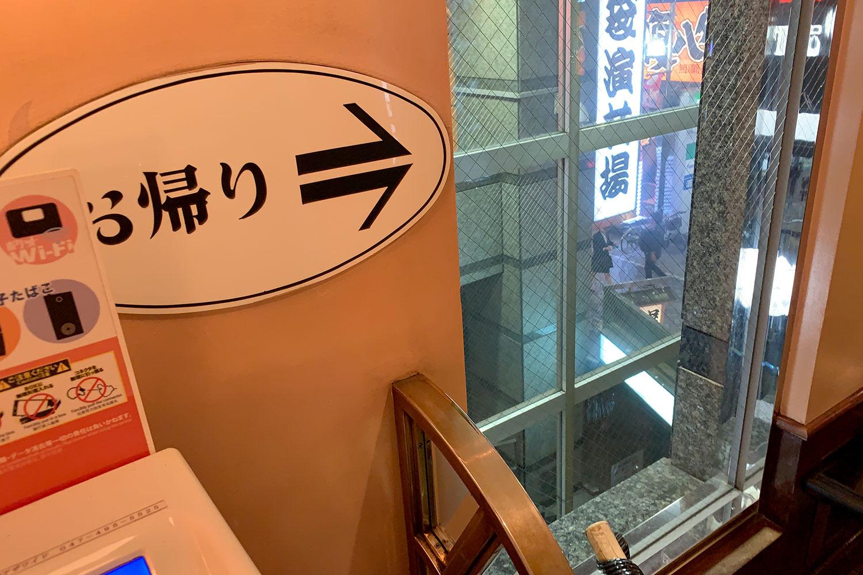 喫茶店 カフェ・ド・巴里 池袋西口店 出口