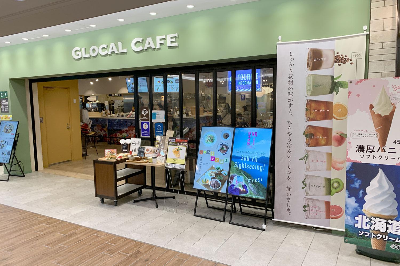 サンシャインシティ 喫茶店 GLOCAL cafe