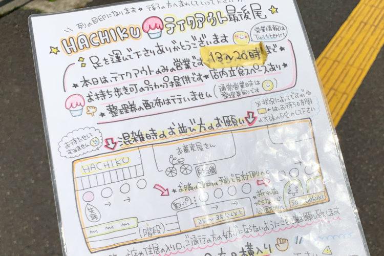 池袋カキ氷『ハチク』 テイクアウト営業の行列・混雑は? 試しに並んでみた!