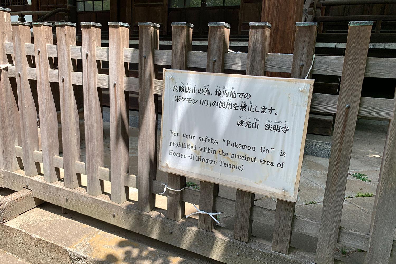 池袋 法明寺 雑司ヶ谷