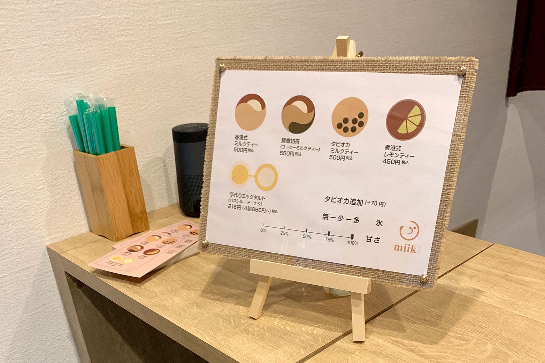 池袋 miik 香港式ミルクティー ナァイチャー