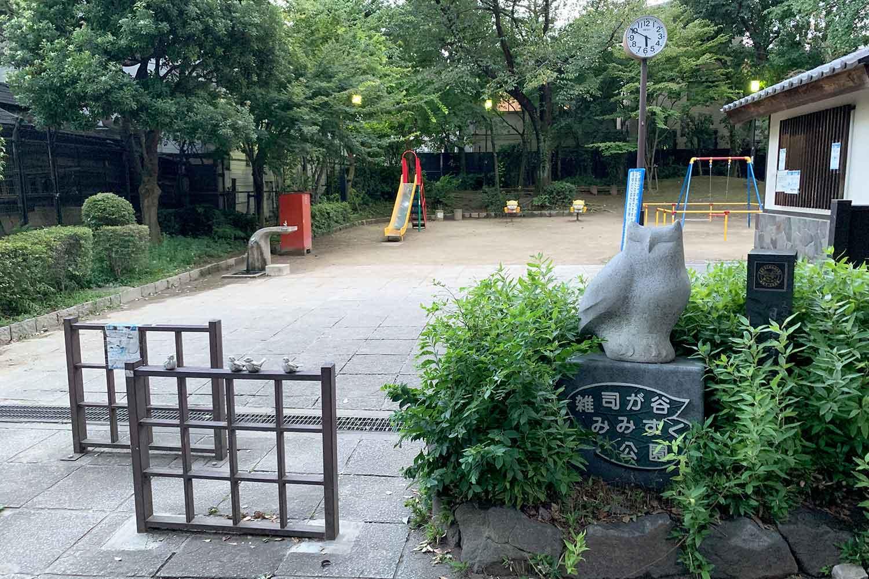 雑司ヶ谷散歩 - みみずく公園へ行ってみた