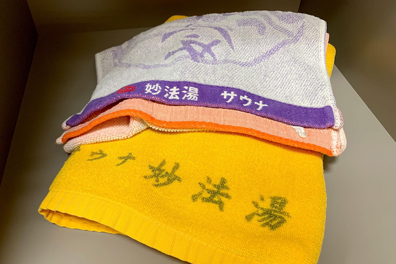 銭湯 妙法湯 池袋 タオル