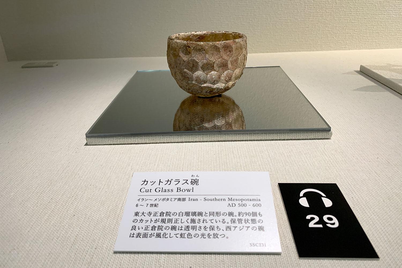 古代オリエント博物館 展示品 カットガラス碗