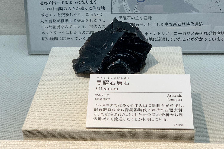 古代オリエント博物館 黒曜石