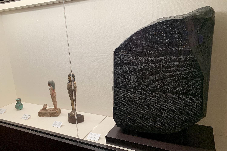 古代オリエント博物館 展示品 ロゼッタストーン