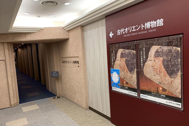 サンシャインシティ『古代オリエント博物館』へ行ってみた