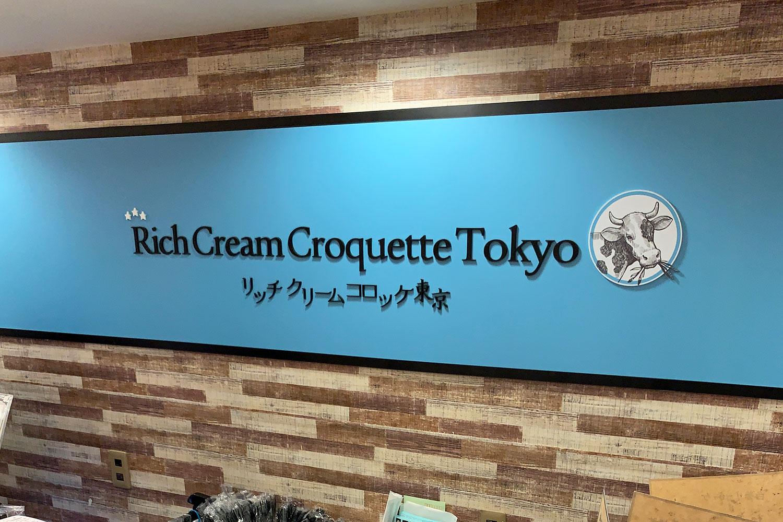 リッチクリームコロッケ東京 池袋 東武