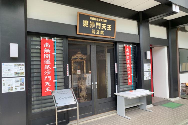 雑司ヶ谷散歩 - 御嶽山清立院へ行ってみた