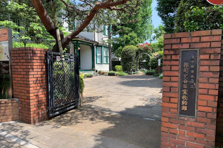 雑司ヶ谷散歩 - 雑司ヶ谷 旧宣教師館へ行ってみた