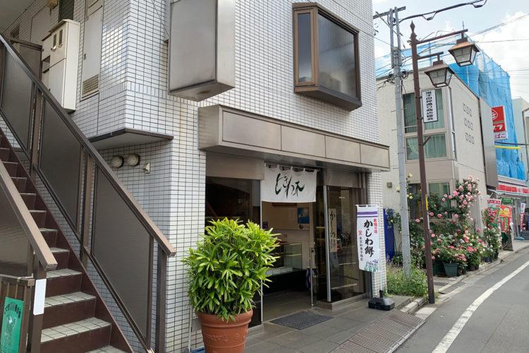 雑司ヶ谷の和菓子店『ときわ木』へ行ってみた