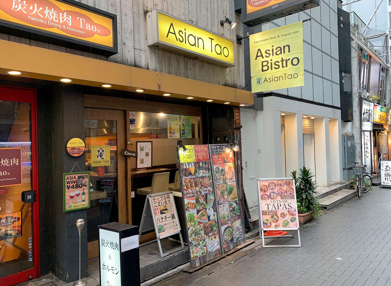 池袋 Asian Bistro Tao 店舗