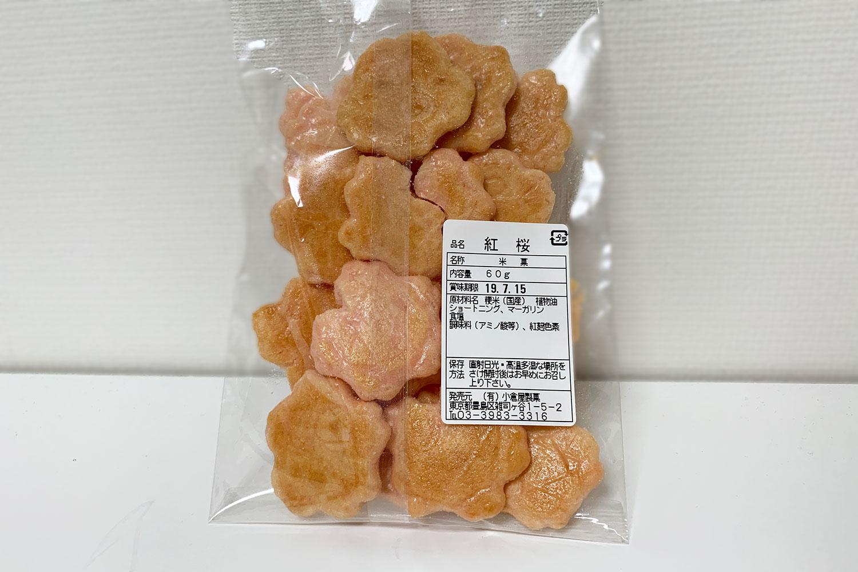 小倉屋製菓 紅桜