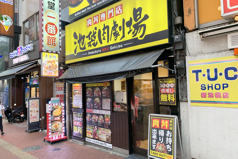 肉丼専門店 池袋肉劇場