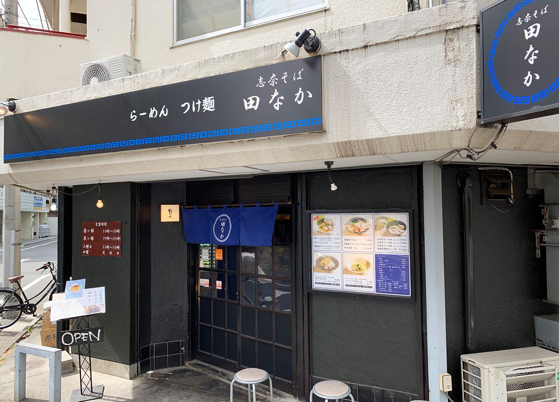 志那そば 田なか 店舗