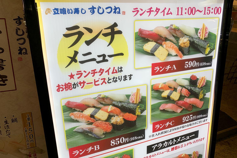 池袋 すしつね 寿司 店写真