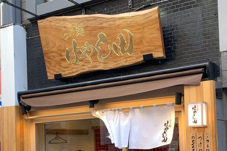 池袋『らぁ麺 はやし田』へ行ってみた!