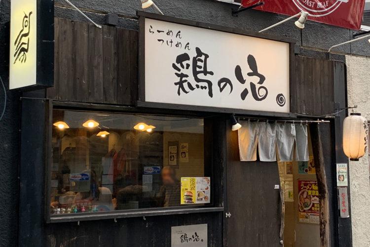 池袋東口のおいしい鶏白湯ラーメン屋『鶏の穴』へ行ってみた