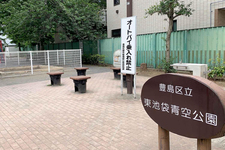 東池袋青空公園へ行ってみた! 景色や行き方を写真つきで紹介!