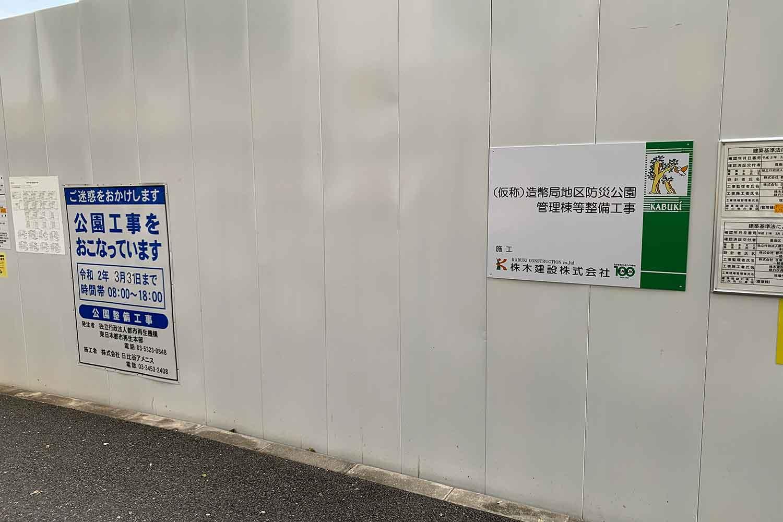 (仮称)造幣局地区防災公園 工事 防災公園