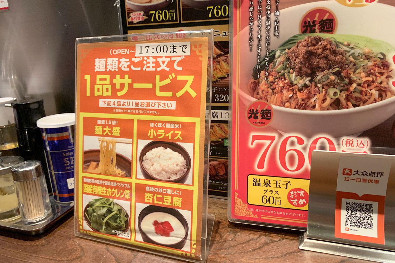 池袋 光麺 お店