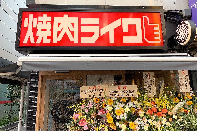 焼肉ライク 池袋店