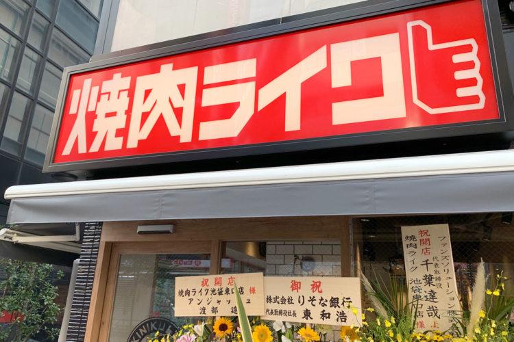 話題の『焼肉ライク』池袋店が2019年9月9日にオープン! 初日は台風後の猛暑で大行列!