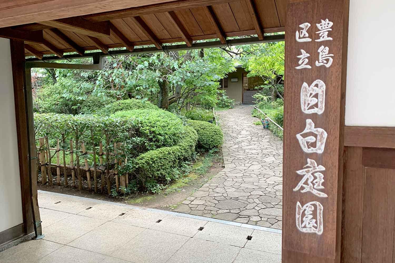 目白庭園へ行ってみた! 景色や行き方を写真つきで紹介!