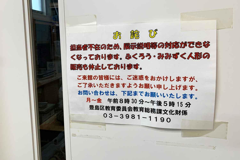 豊島ふくろう・みみずく資料館 お土産は売切? 白磁フクロウを買う方法は?