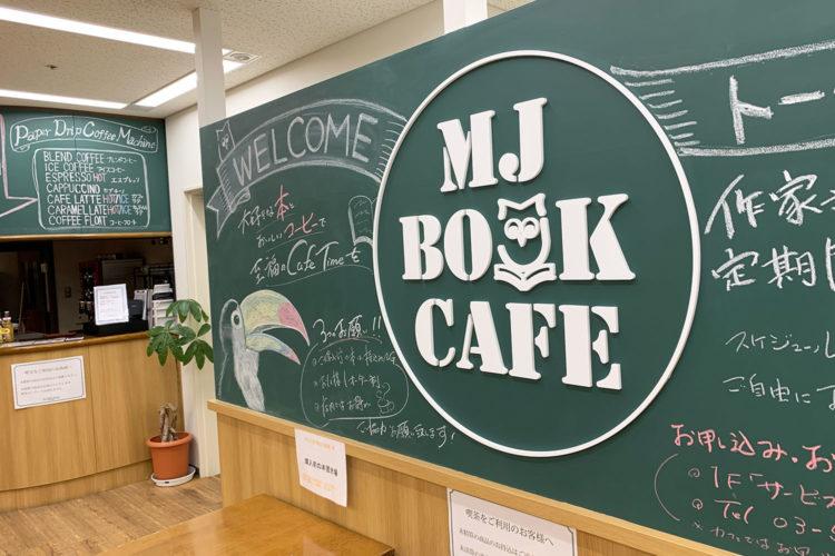 池袋ジュンク堂『MJブックカフェ』は未購入本の持ち込み禁止! 注意事項まとめ