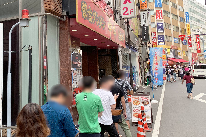 蒙古タンメン中本 東池袋店 混雑
