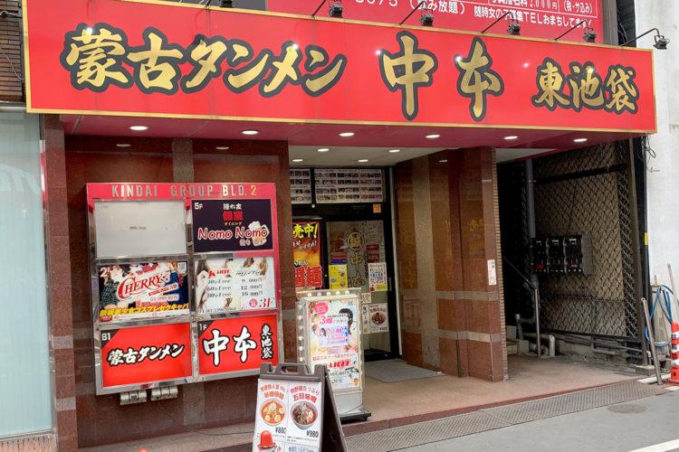 蒙古タンメン中本 東池袋店の混雑具合は? 週末の休日は30分ほど並ぶ!