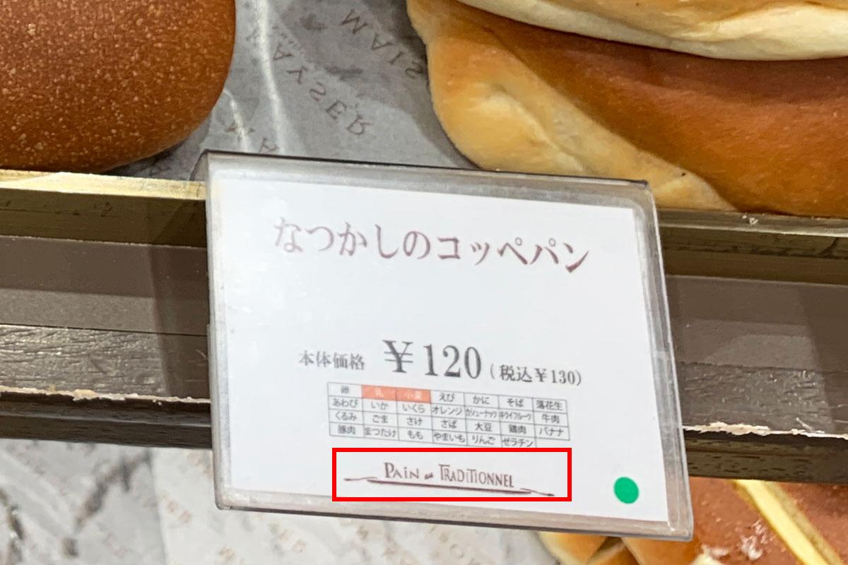 西武 パン・オ・トラディショネル メゾンカイザー