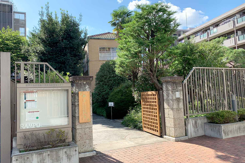 旧江戸川乱歩邸 行き方・営業時間・予約・入場方法について