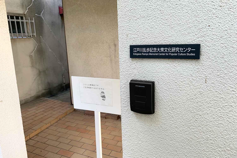 旧江戸川乱歩邸 外観