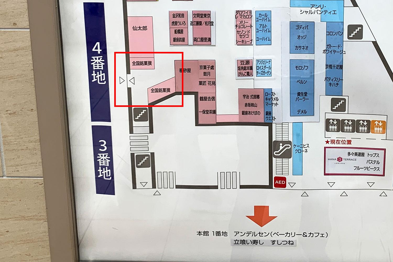 東武 全国銘菓撰 新宿中村屋